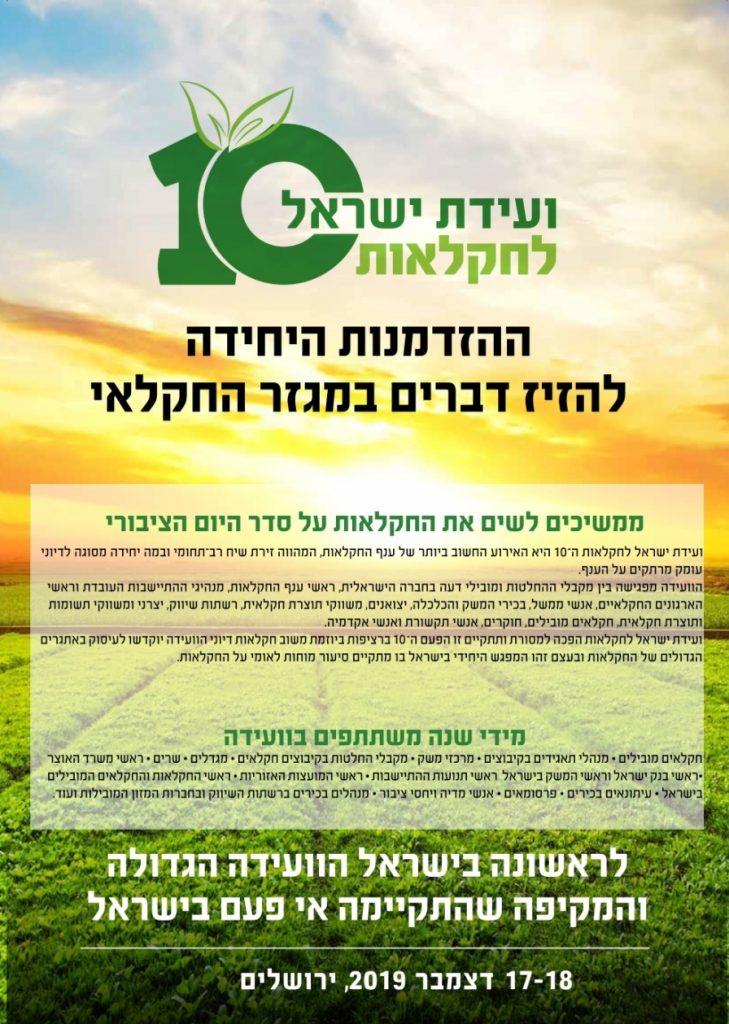 ועידת ישראל לחקלאות - 17-18 בדצמבר 2019