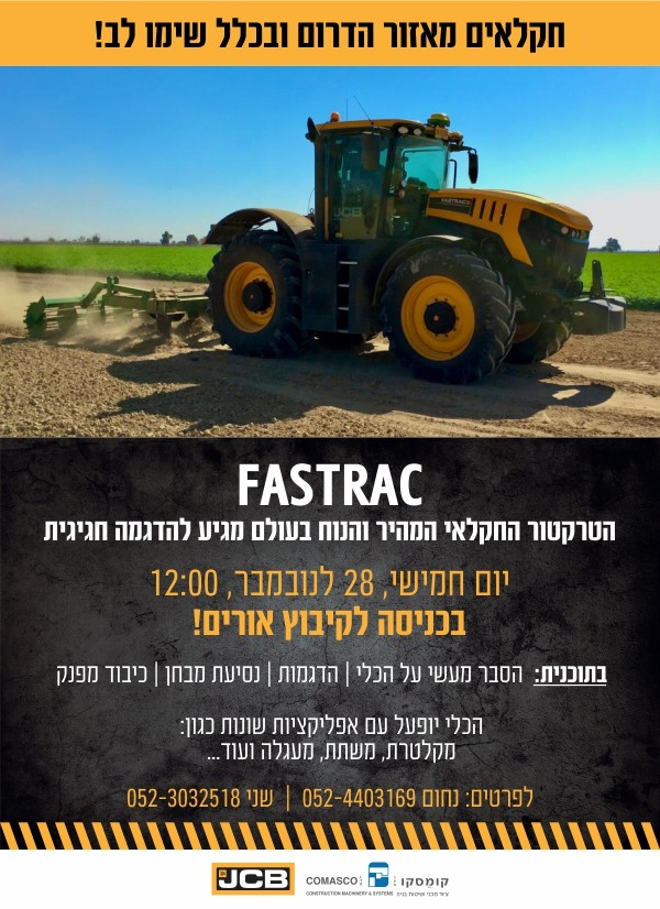 fastrac-arrives-to-israel