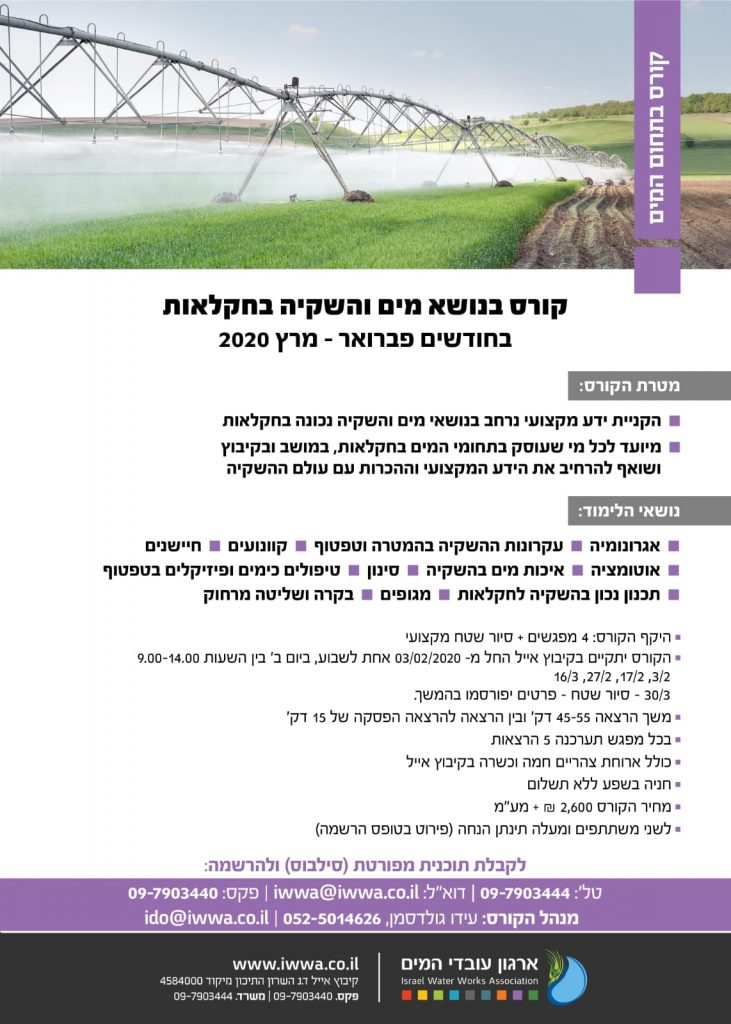 Water-and-irrigation-Course