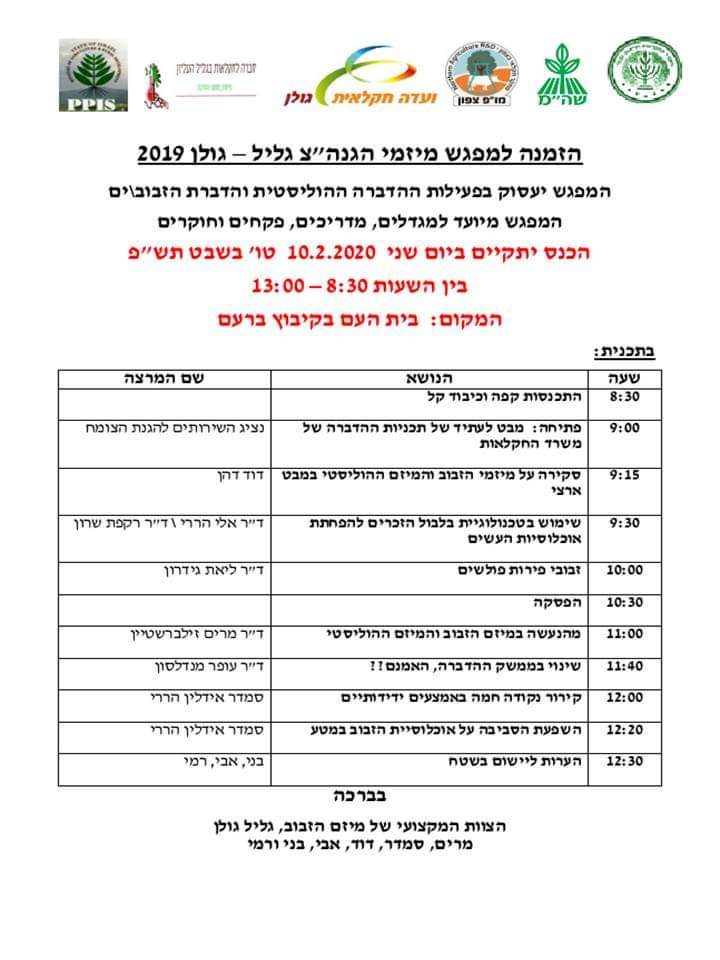 Order-for-the-meeting-of-the-Galil-Golan-defence-projects-2019